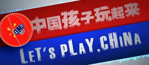 《中国孩子玩起来》