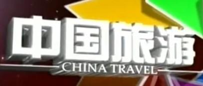 中国旅游 万里海疆 汕头