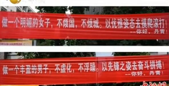 浙江大学创意迎新横幅走红网络
