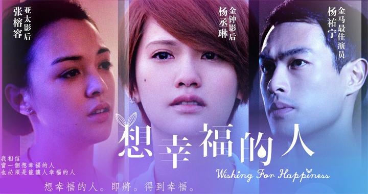 杨丞琳《想要幸福的人》微电影 60秒预告大片