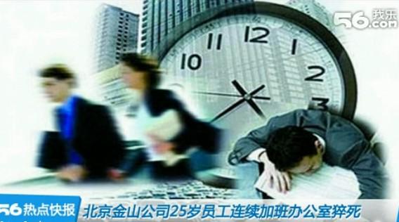 北京金山公司25岁员工连续加班办公室猝死