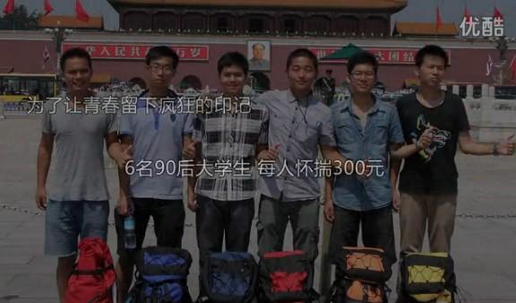90后大学生怀揣300元搭车游中国 称再不疯狂就老了