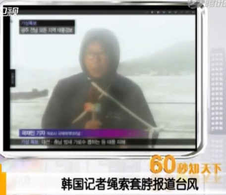 棒子真有创意,绳索套脖报道台风