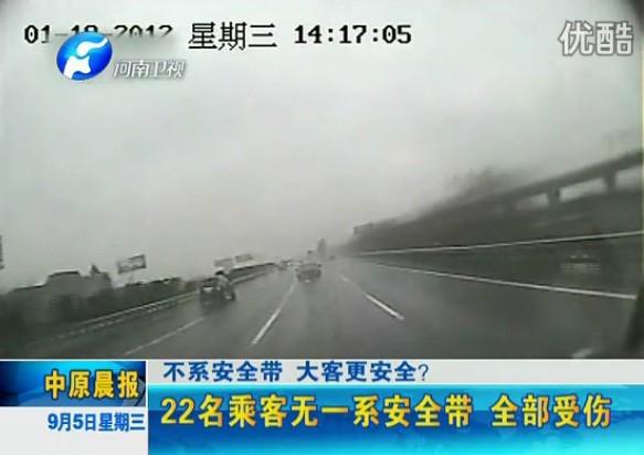 惨烈!22名乘客未系安全带车祸瞬间被撞飞