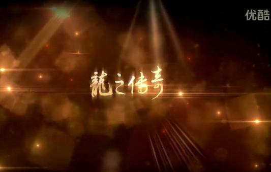 《龙之传奇》宣传片 完整版