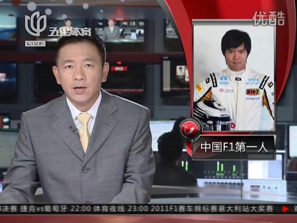 F1诞生首位中国车手 马青骅将亮相蒙扎首练