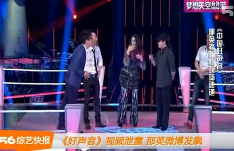 中国好声音视频泄露 那英微博发飙