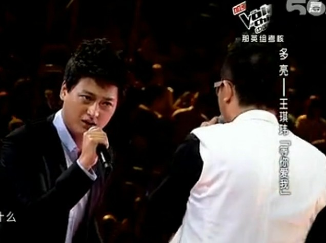 《中国好声音》多亮PK王琪玮《等你爱我》