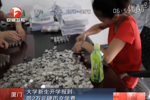 厦门:大学新生开学报到 带2万元硬币交学费