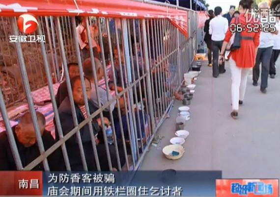 南昌庙会用铁栏圈住乞讨者 称是为防香客被骗
