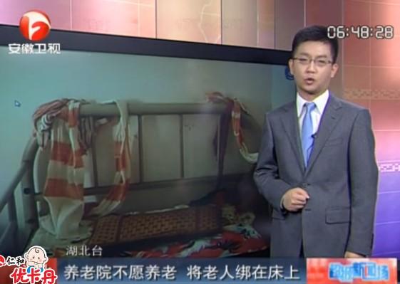 养老院曝将老人捆在床头 院方辩称为防意外