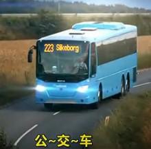 我要坐公交,公交最霸气