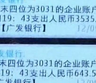郑州男子账户突然多出1700万元 又被莫名支出