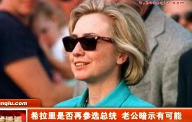 克林顿暗示希拉里或再次参选美国总统