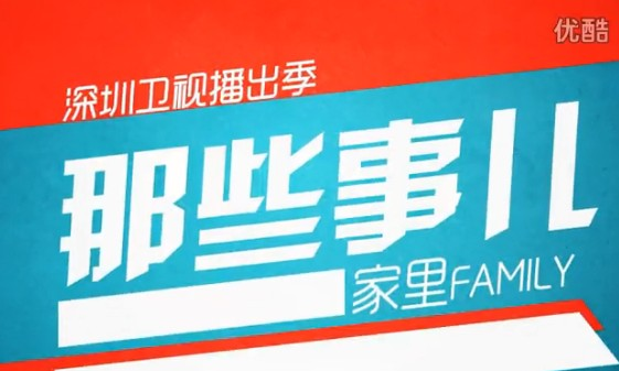 """深圳卫视播出季""""家里那些事儿""""宣传片"""