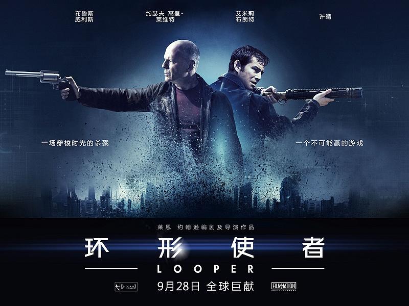 《环形使者》中文预告片 今日全国上映