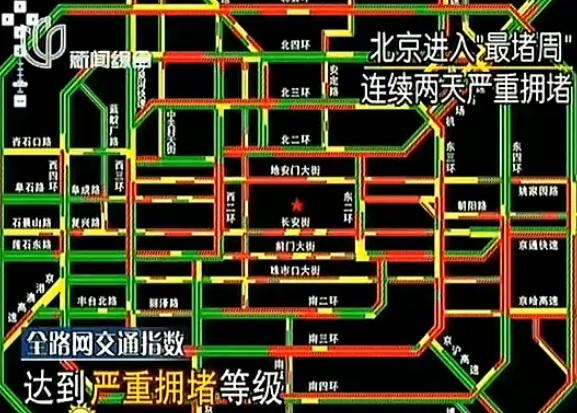 """北京进入""""最堵周""""连续两天严重拥堵"""