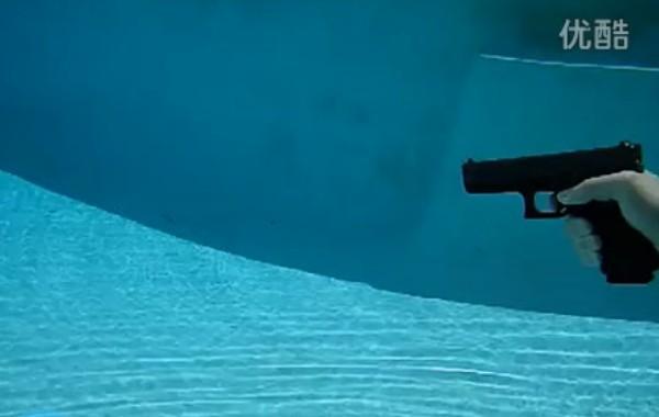 你知道水底开枪是怎样的吗?