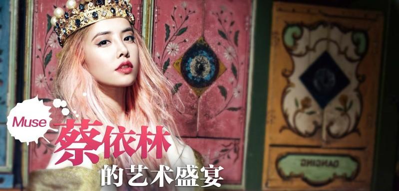 蔡依林全新专辑《MUSE》合集