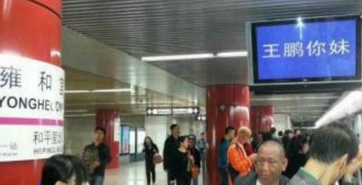 """北京地铁信息屏现""""王鹏你妹"""" 回应:系统调试"""