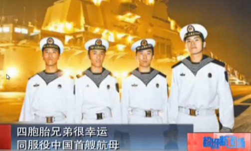 幸运四胞胎同服役中国航母 揭秘航母人员配置