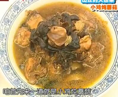 东北名菜--小鸡炖蘑菇