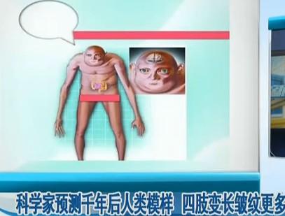 科学家预测千年后人类模样四肢变长皱纹更多