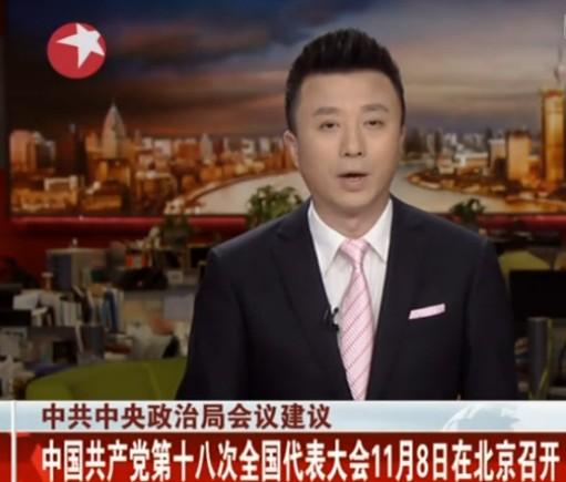 中国共产党第十八次全国代表大会11月8日在北京召开
