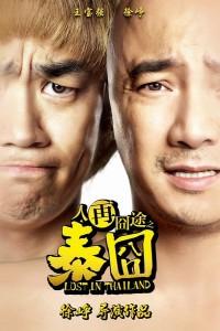 """《泰囧》30s贴片预告首发 """"等死不如笑死"""""""