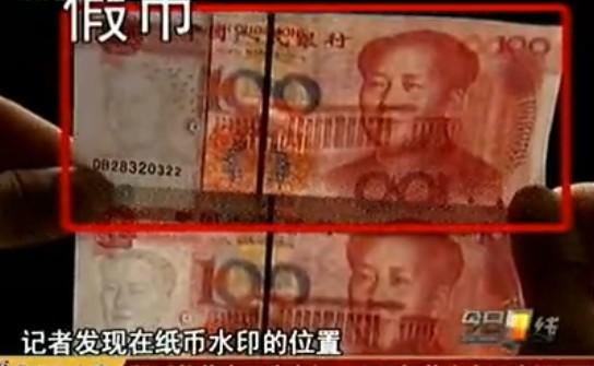 教你如何辨假币-市面出现半真半假百元钞票