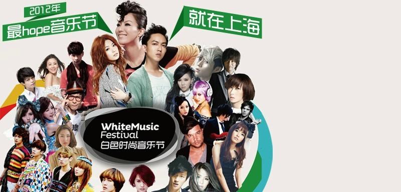 白色时尚音乐节 BY2ID