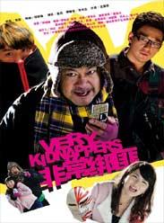 《非常绑匪》 终极版预告片