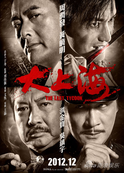 《大上海》江湖热血版预告片