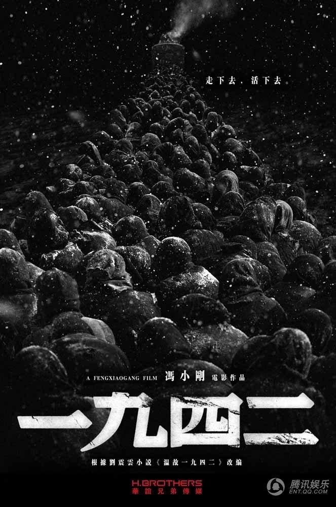 冯小刚细说《一九四二》 揭开中国电影良心之作