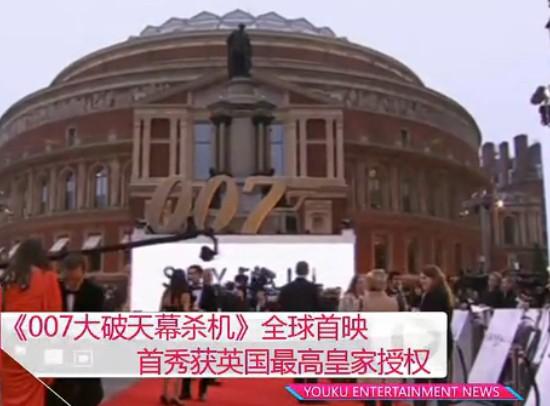 《007大破天幕杀机》全球首映 获英国最高皇家授权