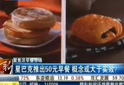 聚焦洋早餐市场:星巴克推出50元早餐 概念或大于实效? 121023 新