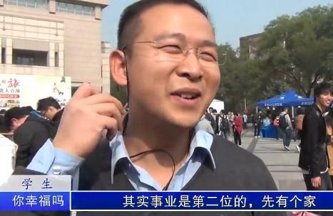 北大师生幸福调查爆红网络