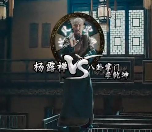 《太极2》片段怪咖大战李乾坤