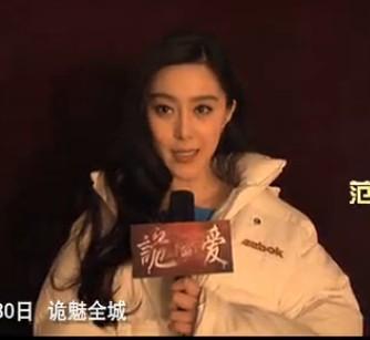 《诡爱》火热上映获陈凯歌范冰冰等大力支持