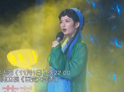 《百变大咖秀》谢娜人生第一次妖媚 121101 期预告