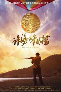 《许海峰的枪》曝光预告片 果郡王李东学演绎奥运冠军