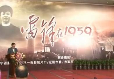 """黄宏称《雷锋在1959》为""""普白""""电影 避谈春晚计划"""