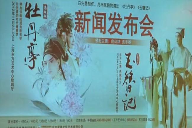 《牡丹亭》等再次来沪演出 领略百年昆曲的艺术魅力