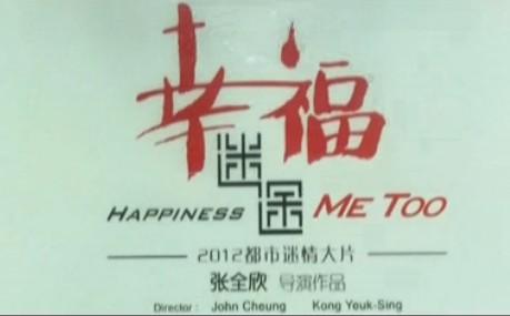 《幸福迷途》预告片加名人观后感
