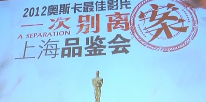 《一次别离》上海首映 全球认证佳片 获43项大奖