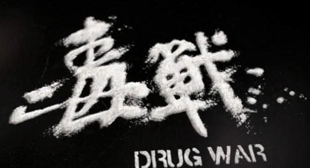 杜琪峰新作《毒战》先导预告片