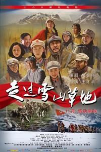 红军剧团故事《走过雪山草地》预告片