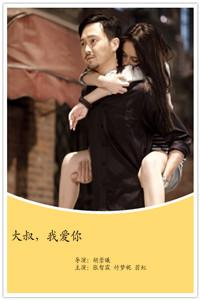 《大叔我爱你》首曝预告 张智霖遭疯狂萝莉追