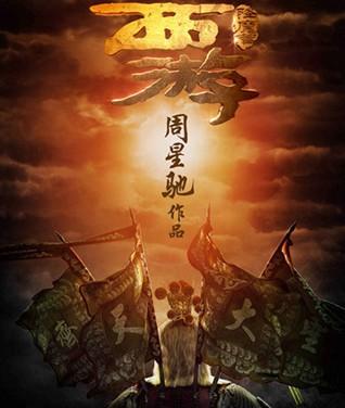 周星驰华谊兄弟8年之后再度联手 新片定名《西游》