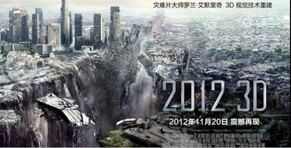 2012 3D版中文全长预告片